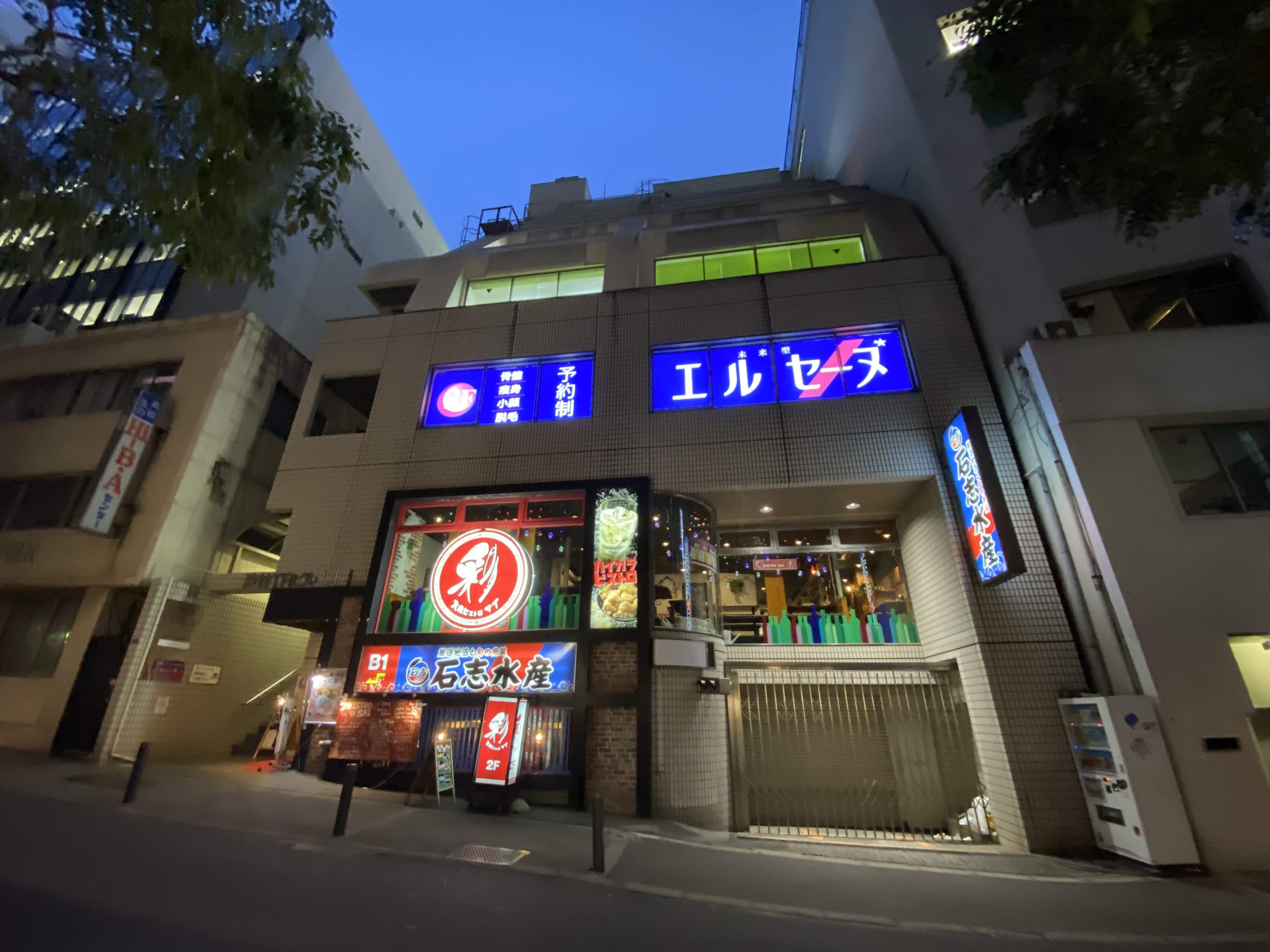 渋谷TRビル