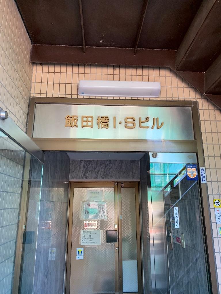 飯田橋I・Sビル_外観 (4)